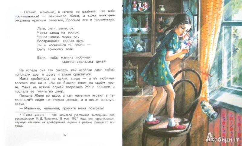 Иллюстрация 1 из 27 для Цветик-семицветик - Валентин Катаев | Лабиринт - книги. Источник: Лабиринт