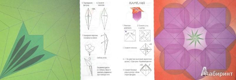 Иллюстрация 1 из 6 для Оригами. Цветы - Нина Острун | Лабиринт - книги. Источник: Лабиринт