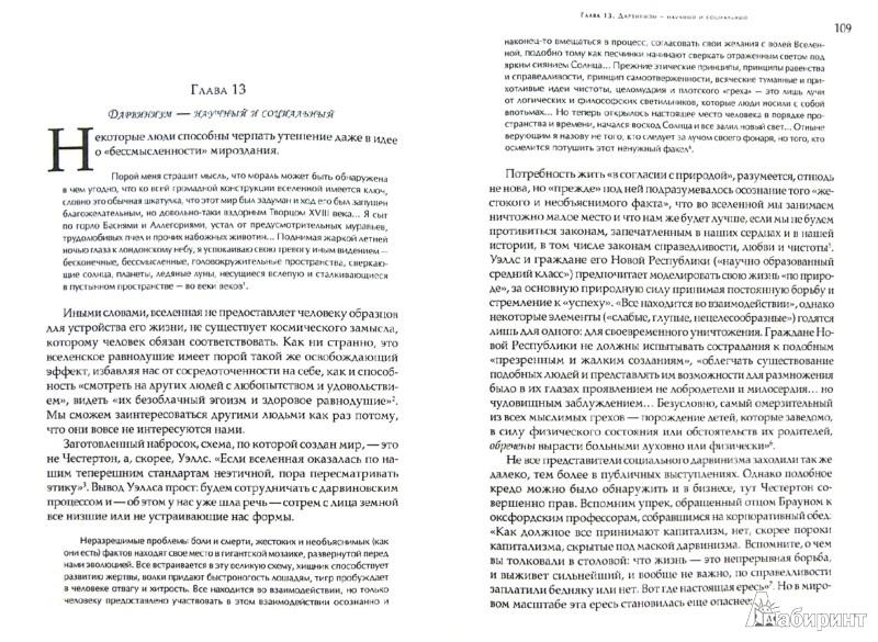 Иллюстрация 1 из 5 для Перевернутое время. Г. К. Честертон и научная фантастика - Кларк Стивен Р. Л.   Лабиринт - книги. Источник: Лабиринт