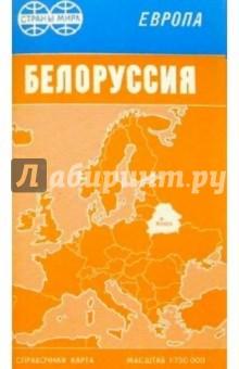 Карта справочная скл.: Белоруссия