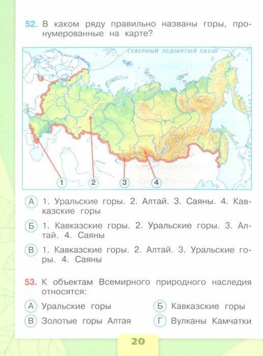 Иллюстрация 1 из 11 для Окружающий мир. 4 класс. Тесты. ФГОС - Плешаков, Гара, Назарова | Лабиринт - книги. Источник: Лабиринт