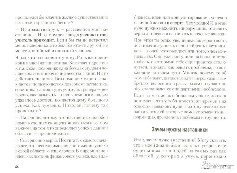 Иллюстрация 1 из 15 для 10 шагов к финансовой свободе. Мой путь - Николай Мрочковский | Лабиринт - книги. Источник: Лабиринт