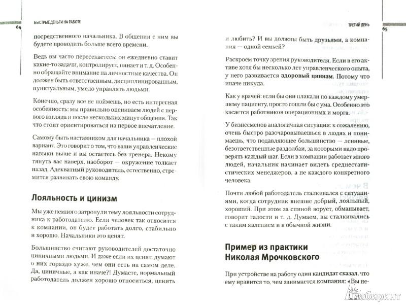 Иллюстрация 1 из 11 для Быстрые деньги на работе. Как за 9 дней повысить зарплату - Парабеллум, Мрочковский | Лабиринт - книги. Источник: Лабиринт
