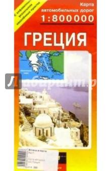 Карта автодорог (складная): Греция