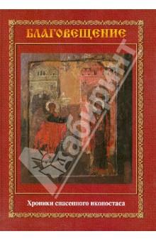 Благовещение. Хроника спасенного иконостаса. Альбом-каталог