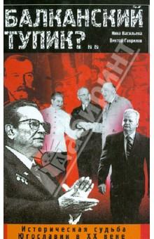 Балканский тупик?.. Историческая судьба Югославии в XX веке