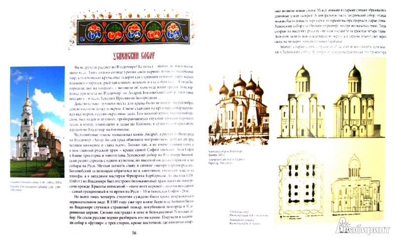 Иллюстрация 1 из 11 для Владимир. Боголюбово - Тамара Глебова   Лабиринт - книги. Источник: Лабиринт