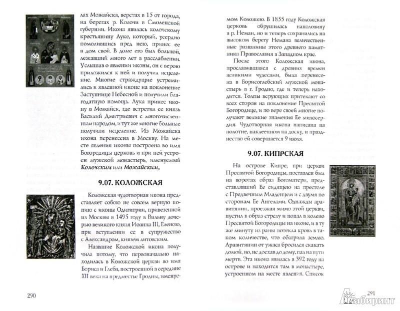 Иллюстрация 1 из 31 для Земная жизнь Пресвятой Богородицы с описанием Ее икон | Лабиринт - книги. Источник: Лабиринт