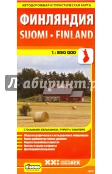 Автодорожная и туристическая карта. Финляндия (складная)