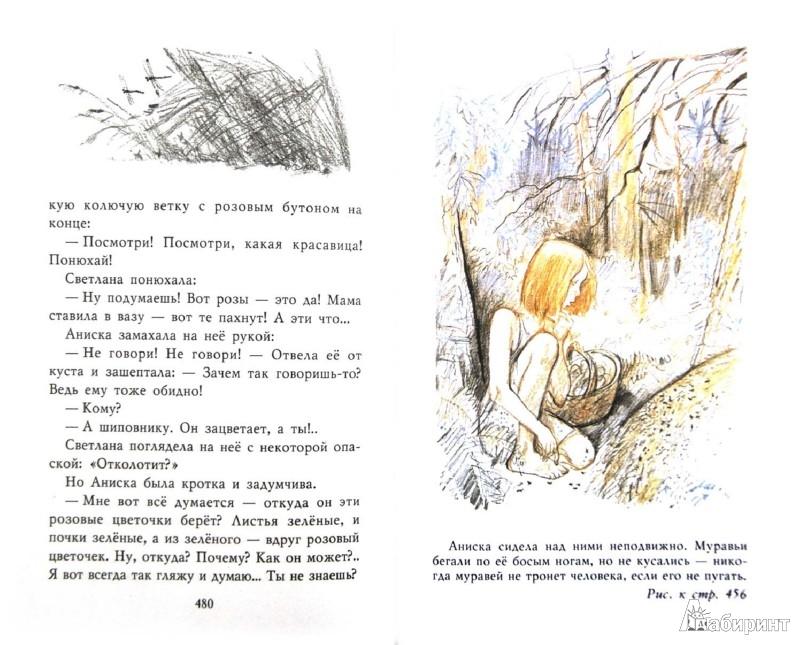 Иллюстрация 1 из 16 для Девочка из города - Любовь Воронкова | Лабиринт - книги. Источник: Лабиринт