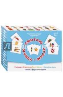 Смотрю. Играю. Узнаю. 70 развивающих карточек для занятий с детьми от 0 до 3 лет. Набор №1Знакомство с миром вокруг нас<br>Набор развивающих карточек для самых маленьких Смотрю. Играю. Узнаю.<br>В набор входит 70 карточек для игры в картонной коробке.<br>Тематика: растения, животные, еда, мебель, одежда и обувь, овощи и фрукты, игрушки.<br>С первых дней жизни перед малышом открывается удивительный яркий мир. <br>Самый простой и действенный способ начать осваивать его, а заодно учить слова и улучшать зрительную память - это игры с развивающими карточками.<br>Набор состоит из 70 карточек с фотографиями того, что ребёнок видит дома, на улице, в магазине, в зоопарке, в лесу.<br>Изображения сопровождаются подписями, что помогает запомнить значение и написание слов.<br>На обороте каждой карточки - вторая игра: в цвета и формы.<br>Показывайте ребёнку картинки, рассказывая об изображённом предмете; играйте в съедобное - несъедобное; познакомьте с цифрами, просите найти все карточки с одинаковыми фигурами на обороте - найдите свой вариант игры, который понравится вам и вашему ребёнку!<br>Упаковка: картонная коробка.<br>Для занятий с детьми от 0 до 3 лет.<br>
