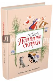 Полынные сказки, Коваль Юрий Иосифович