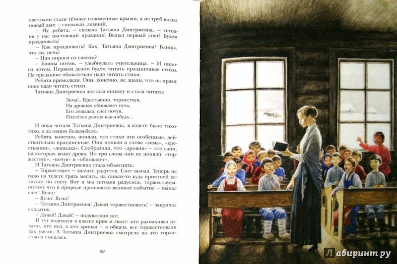 Иллюстрация 1 из 76 для Полынные сказки - Юрий Коваль   Лабиринт - книги. Источник: Лабиринт