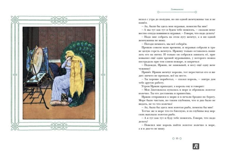 Иллюстрация 1 из 58 для Златовласка - Яромир Карел   Лабиринт - книги. Источник: Лабиринт
