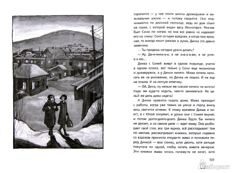 Иллюстрация 1 из 14 для Легкие горы - Тамара Михеева | Лабиринт - книги. Источник: Лабиринт