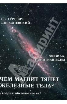 Чем магнит тянет железные тела? Магнитное поле магнита (теория абсолютности)Физические науки. Астрономия<br>В книге исследована внутренняя структура магнитного поля постоянного магнита.<br>Доказано, что магнитное поле постоянного магнита образовано электронами, движущимися по винтовым траекториям из северного полюса магнита в южный полюс магнита.<br>Магнит не притягивает. В природе нет притяжения.<br>Кажущееся на вид притяжение - есть следствие. Причиной движения тел друг к другу может быть только давление.<br>Притяжение тел магнитом создается реактивным давлением электронами, движущимися по винтовым траекториям.<br>Исследована и определена структура взаимодействия (формула взаимодействия) магнитных полей полюсов магнитов.<br>Выведена формула силы взаимодействия полюсов магнитов (формула Кулона).<br>Исследована и определена структура взаимодействия (формула взаимодействия) магнитных полей между полюсами магнитов.<br>Выведена формула силы взаимодействия магнитных полей между полюсами магнитов.<br>Доказано, что структура магнитного поля полюсов магнита и структура магнитного поля между полюсами различны.<br>
