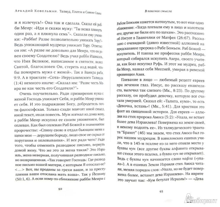 Иллюстрация 1 из 5 для Талмуд, Платон и Сияние Славы - Аркадий Ковельман | Лабиринт - книги. Источник: Лабиринт