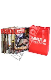 Намедни. 1961-2010. Комплект из 6 книг в сумке
