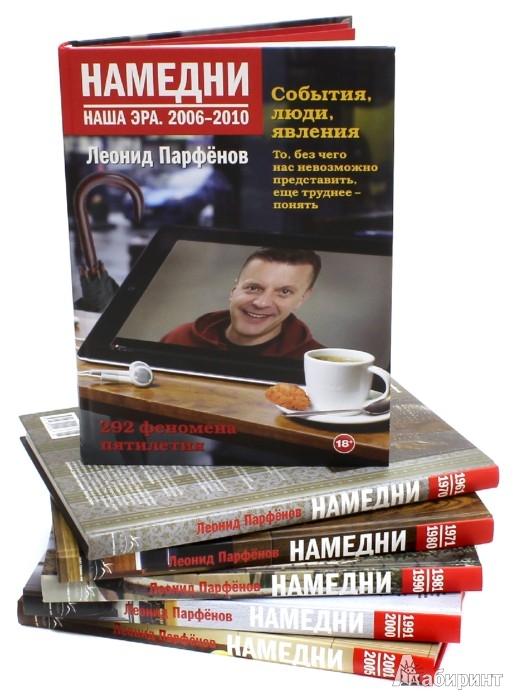 Иллюстрация 1 из 49 для Намедни. 1961-2010. Комплект из 6 книг в сумке - Леонид Парфенов | Лабиринт - книги. Источник: Лабиринт