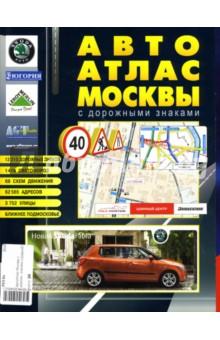 АвтоАтлас Москвы (средний, с дорожными знаками)
