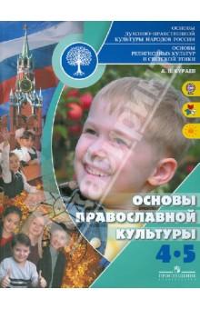 Основы духовно-нравственной культуры народов России... 4-5 классы. ФГОС