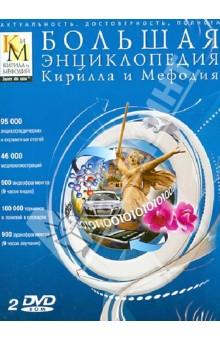 Большая энциклопедия Кирилла и Мефодия 2013 (2DVD)