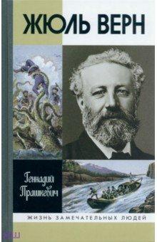 Жюль ВернДеятели культуры и искусства<br>Я всего лишь рассказчик историй, - говорил о себе знаменитый французский писатель, неисправимый романтик и неутомимый популяризатор науки Жюль Верн (1828-1905). Его романы, такие как Дети капитана Гранта, Двадцать тысяч лье под водой, Таинственный остров. Пятнадцатилетний капитан и многие-многие другие, были и остаются привлекательными для разных поколений людей во все эпохи. Книги Жюля Верна сыграли огромную роль в профессиональном становлении многих известных деятелей мировой науки и техники. А что же сам автор? Как его жизнь соотносится с жизнью его героев? Об этом и многом другом расскажет в своей новой книге известный писатель, поэт и переводчик Геннадий Прашкевич.<br>