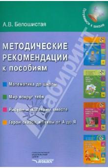 Методические рекомендации к пособиям Математика до школы, Мир вокруг тебя и др.Воспитательная работа с дошкольниками<br>Учебно-методический комплект, состоящий из четырех пособий для детей и методического пособия для взрослых, работающих с детьми, предназначен для организации предшкольной подготовки ребенка старшего дошкольного возраста. Все задания подобраны в соответствии с требованиями программ дошкольного образования, рекомендованных Министерством образования и науки Российской Федерации.<br>Комплект может быть использован на занятиях в ДОУ и в условиях домашней подготовки, а также в группах развития и группах кратковременного пребывания ребенка в ДОУ.<br>