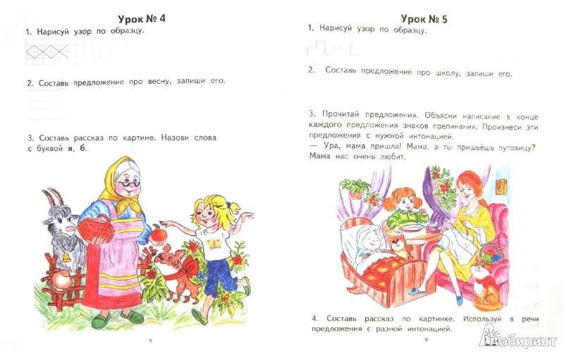 Иллюстрация 1 из 5 для Логопедические занятия с детьми с ОНР и ФФН в начальной школе. 2 класс. Звуко-буквенный анализ - Лариса Лазаренко | Лабиринт - книги. Источник: Лабиринт
