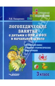 Логопедические занятия с детьми с ОНР и ФФН в начальной школе. 3 класс