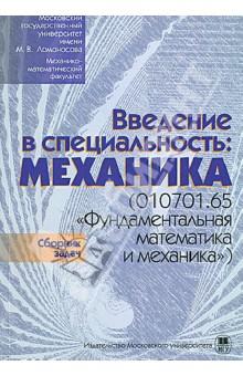 Введение в специальность. Механика (010701.65 Фундаментальная математика и механика )