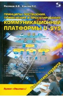 Принципы построения, применения и проектирования компьютерной платформы U-SYS