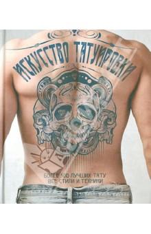 Искусство татуировки. Более 500 лучших тату, все стили и техникиМакияж. Маникюр. Стрижка<br>Сборник включает в себя племенные татуировки культур Тихоокеанского архипелага, Америки и Африки, а также современные туземные рисунки, азиатские и природные татуировки - драконы, бабочки, рыбы, цветы, звезды и многое другое, кельтские орнаменты, браслеты, спиральные и круглые тату, изображения змей и птиц, классические татуировки - сердца, надписи, черепа и др.<br>