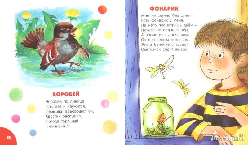 Иллюстрация 1 из 9 для Любимые стихи - Агния Барто | Лабиринт - книги. Источник: Лабиринт