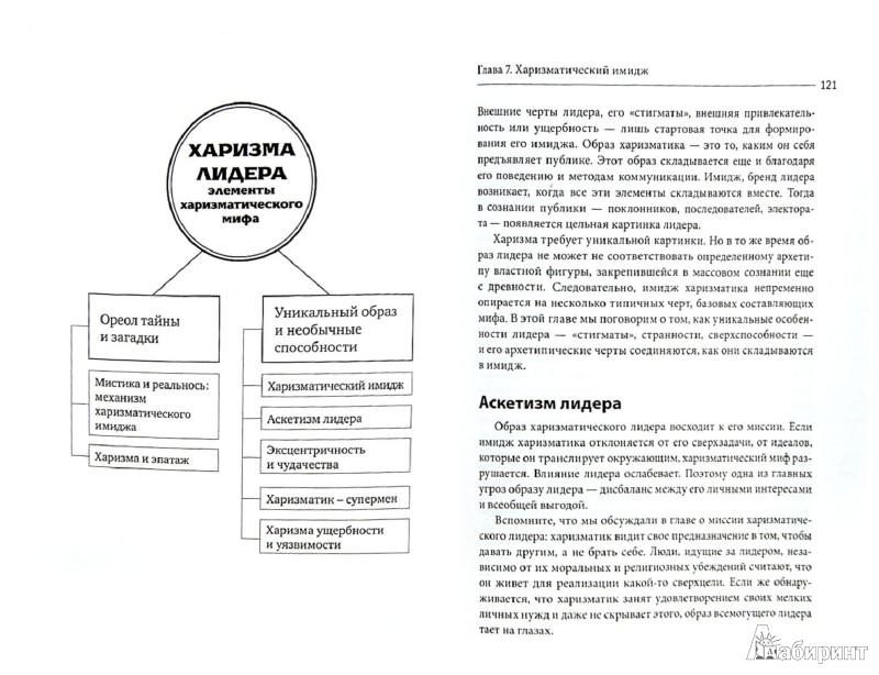 Иллюстрация 1 из 13 для Харизма лидера - Радислав Гандапас   Лабиринт - книги. Источник: Лабиринт