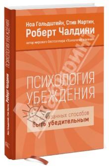 Психология убеждения. 50 доказанных способов быть убедительнымПсихология бизнеса<br>О чем эта книга<br>Принято считать, что психология интуитивно понятна любому здравомыслящему человеку, а потому отдельно изучать ее не стоит. Великое заблуждение! Авторы этой книги утверждают, что любой человек, изучая стратегии убеждения с научной точки зрения, сможет в разы эффективнее убеждать окружающих и строить отношения с другими людьми. Именно научная основа позволяет, изменив совсем немногое, получить поразительные результаты в области эффективного общения и влияния на людей.<br>Книга научит легко справляться с самой трудной задачей: честно, этично и правильно выстраивать отношения с другими людьми.<br>Каждому из нас приходилось сталкиваться с тем, что наши требования не выполняются, просьбы остаются неуслышанными, а пожелания - неучтенными. Почему так происходит и как действовать в подобных ситуациях? Ответы на эти вопросы вы найдете на страницах книги.<br><br>Для кого эта книга<br>Для всех, кому важно быть убедительным: на работе или дома, с близкими или незнакомыми людьми, при устном обращении или на письме.<br>Почему мы решили издать эту книгу<br>Это настоящая энциклопедия убеждения, ряд эффективных и этичных приемов на все случаи жизни!<br><br>Фишка книги<br>В книге 50 интересных статей - 50 приемов в копилку ваших навыков убеждения. Каждый из описанных способов не только доказан с научной точки зрения, но и многократно подтвержден на практике.<br>Роберт Чалдини - наиболее цитируемый в мире социальный психолог в области влияния и убеждения, автор Психологии влияния - международного бестселлера, изданного полуторамиллионным тиражом.<br><br>От авторов<br>Нам важно, чтобы читатель лучше понял психологические процессы, лежащие в основе нашей способности влиять на людей - а значит, изменять их отношение к чему-либо или поведение, чтобы обе стороны достигли положительных результатов.<br>Мы обсудим в этой книге типы высказываний, которых следует остерегаться, чтобы противостоя