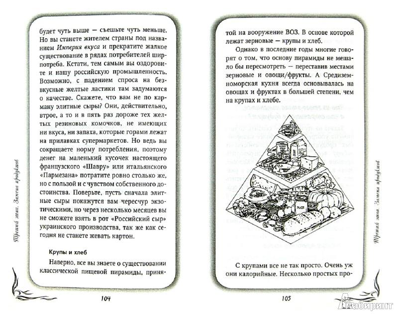Иллюстрация 1 из 9 для Похудеть! Без диет и силы воли - Алиса Ночь | Лабиринт - книги. Источник: Лабиринт