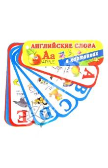 Английские слова в картинках - Издательство Альфа-книга: http://shop.armada.ru/books/381326/