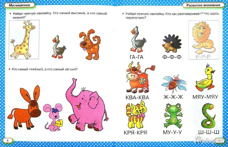 Иллюстрация 1 из 16 для Тесты с наклейками. Что должен знать ваш ребенок. 2-3 года - Валентина Дмитриева | Лабиринт - книги. Источник: Лабиринт