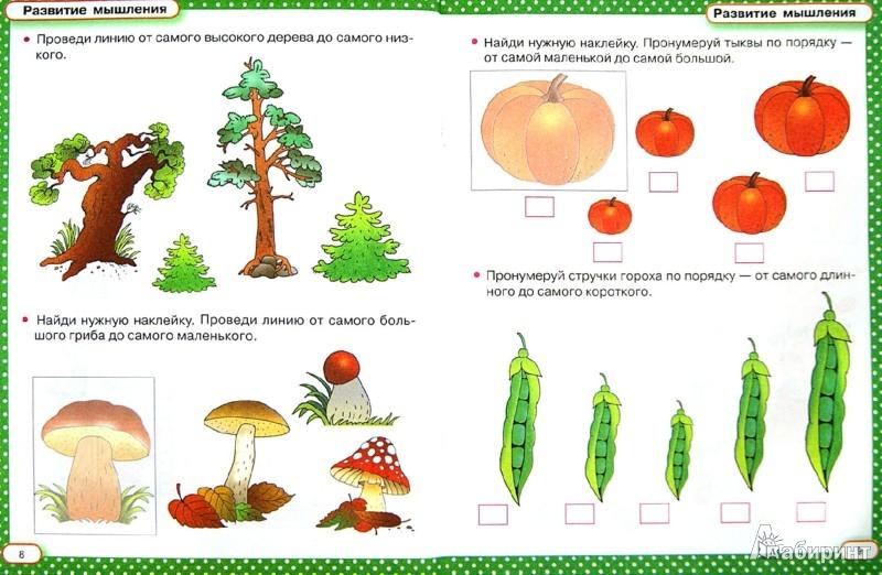Иллюстрация 1 из 10 для Тесты с наклейками. Что должен знать ваш ребенок. 4-5 лет - Валентина Дмитриева   Лабиринт - книги. Источник: Лабиринт