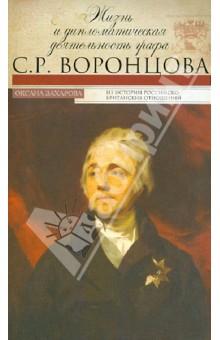 Жизнь и дипломатическая деятельность графа С.Р.Воронцова. Из истории российско-британских отношений