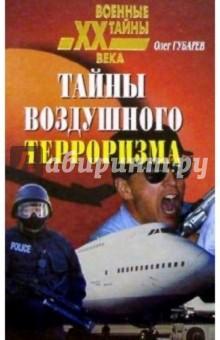 Губарев Олег Тайны воздушного терроризма