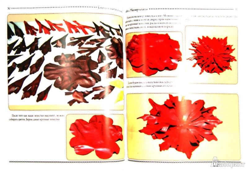 Иллюстрация 1 из 11 для Стильные изделия из кожи - Наталья Курандина | Лабиринт - книги. Источник: Лабиринт