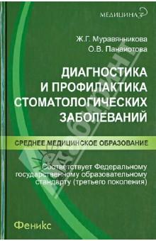 Диагностика и профилактика стоматологических заболеваний: учебное пособие