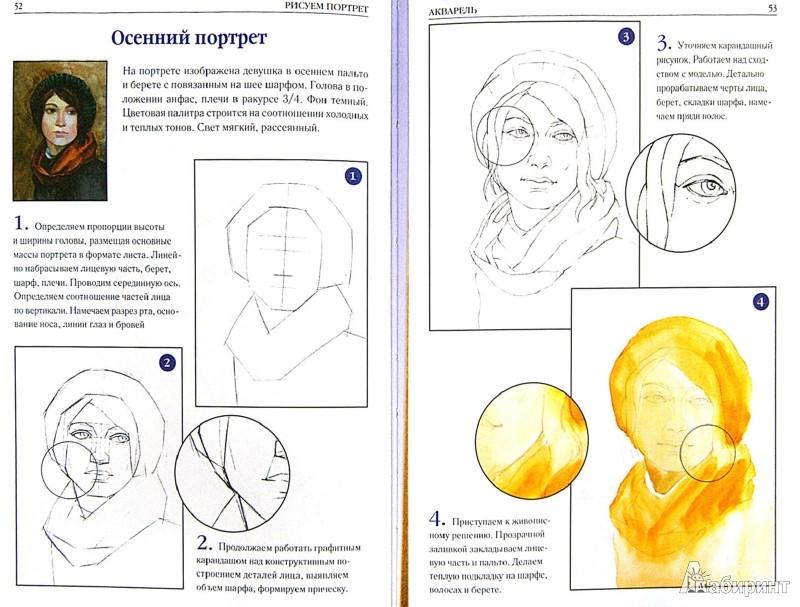 Иллюстрация 1 из 30 для Рисуем портреты - Артем Смородин | Лабиринт - книги. Источник: Лабиринт