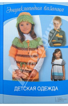 Детская одеждаВязание<br>Свитера с собачкой, мышкой или часиками, кофточка с мишками, пальто с бантиками,<br>топы с цветочками и рюшами, матросский костюмчик, полосатая туника, жилет с помпонами, очаровательные комплекты с шапочками или беретом - это именно те модели,<br>которые малыши носят с удовольствием.<br>Понятные схемы, детальные выкройки и подробные описания делают любой из этих проектов доступным даже для начинающей вязальщицы. И результат - точь-в-точь как на цветных фотографиях: в вязаных изделиях ручной работы ваш ребенок самый нарядный! А главное - он всегда в тепле.<br>