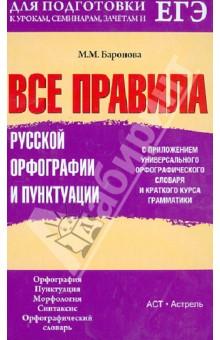 Все правила русской орфографии и пунктуации с приложением универсального орфографического словаря