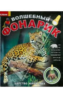 Волшебный фонарик. Царство животных