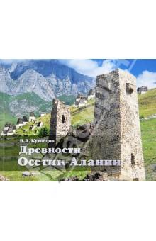 Древности Осетии-АланииАрхеология<br>Республика Северная Осетия-Алания входит в состав Южного федерального округа РФ и занимает северные склоны Большого Кавказа в его центральной части между верховьями рек Терек и Урух (Ираф), а также прилегающую Осетинскую равнину вплоть до среднего Притеречья (Моздокский район). Эта территория составляет 8 тыс. кв. километров, численность населения - около 700 тыс. человек. Республика многонациональна, численно преобладают осетины: в конце XX в. в СССР насчитывалось 600 тыс. человек, из них - около 100 тыс. человек составляли население Южной Осетии в составе Грузинской ССР. Сейчас Южная Осетия является самостоятельным суверенным государством.<br>Столица Северной Осетии-Алании - цветущий город Владикавказ, расположенный при выходе бурного Терека из знаменитого Дарьяльского ущелья на предгорную равнину, центр экономической и культурной жизни республики, крупный транспортный узел. Здесь начинается широко известная с древности и воспетая в русской литературе и живописи Военно-Грузинская дорога - кратчайший путь к центру Грузии городу Тифлису.<br>Таковы самые общие сведения об этой небольшой кавказской стране и ее гостеприимном и толерантном народе. Уазаг агашцу!. Эти искренние теплые слова: Гость, добро пожаловать! прекрасно выражают менталитет осетинского народа. Давайте воспользуемся приглашением! Я, историк и археолог, проработавший в Иристоне - Северной Осетии более 40 лет, беру на себя смелость рассказать вам о некоторых историко-археологических памятниках этой страны и связанных с ними интересных и самобытных, порой драматичных и полузабытых страницах истории Северной Осетии. Давайте помнить, что это - наша с вами родная старина, дорогая сердцу не только осетина, но и его русских и кавказских собратьев. Итак, в путь, и сам Уастырджи будет нам покровительствовать!<br>