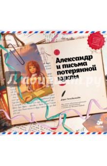 Александр и письма потерянной куклы